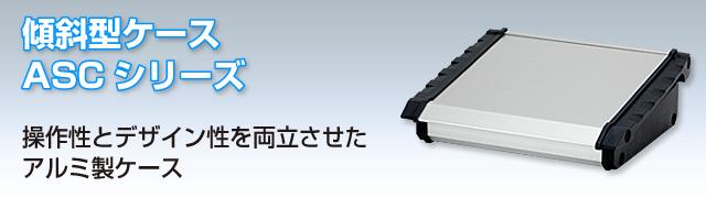 傾斜型ケース ASCシリーズ
