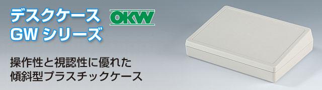 デスクケースGWシリーズ