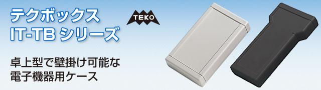 テクボックスIT-TBシリーズ