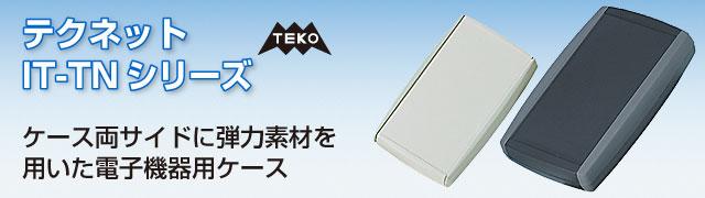 テクネットIT-TNシリーズ