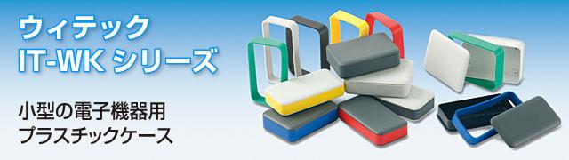 ウィテック IT-WKシリーズ