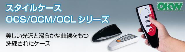 スタイルケース OCSOCMOCLシリーズ