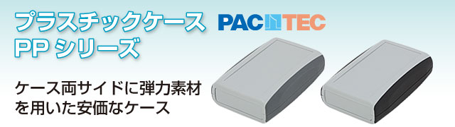 プラスチックケースPPシリーズ