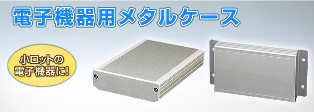 電子機器用メタルケース